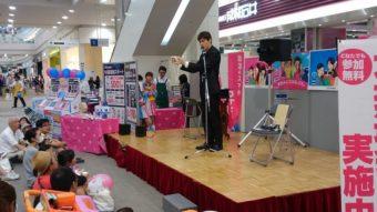ショッピングモール携帯会社PRイベントでマジシャンMIYAMO マジシャン派遣出張