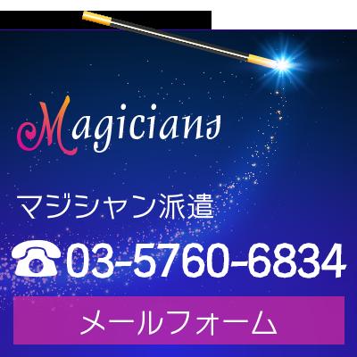 マジシャン派遣 TEL.03-5760-6834
